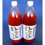 冷たいクール トマトジュース 無農薬・無添加 1L×2本