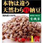 無添加わら納豆ふくふくの干し納豆 50g
