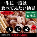 納豆 特選天然わら高級大粒納豆「大天元」300g(6〜8人分) 国産無農薬大豆