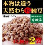 無添加わら納豆ふくふくの干し納豆 50g×2個