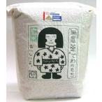 2020産新米 もち玄米太ももの会のもち玄米1kg