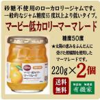 マービー低カロリーマーマレード220g×2個セット★糖度50度(一般的なジャムは65度以上です)砂糖不使用