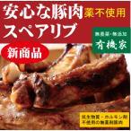 安全豚肉■スペアリブ500g(約3本) 興農ファーム自然放牧飼 抗生物質・ホルモン剤不使用