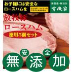無添加ロースハムスライス150g×5セット(約50枚)(冷凍)抗生物質・ホルモン剤不使用★自然放牧飼育豚使用 北海道標津興農ファーム★食塩相当量1.5%前後