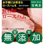 無添加ロースハムブロック300g 抗生物質・ホルモン剤不使用 自然放牧飼育豚 北海道標津興農ファーム