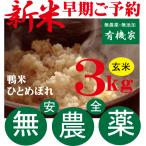新米10%OFF・合鴨農法米ひとめぼれ(玄米)3kg ★完全無農薬・無添加★合鴨農法米