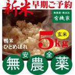 新米10%OFF・合鴨農法米ひとめぼれ(玄米)5kg★完全無農薬・無添加★合鴨農法米