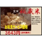 合鴨農法米ひとめぼれ(玄米)完全無農薬・無添加 3kg お試し価格