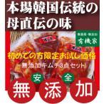 キムチお試しセット韓国無添加キムチ3点【注】イカが不漁のためタコキムチとなります。 李(イー)さんの手作り無添加きむち 自然醗酵 砂糖不使用