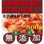 白菜キムチ 500g 韓国・李(イー)さんの手作り 無添加きむち 自然醗酵 砂糖不使用