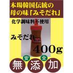 キムチみそだれ 400g 韓国・李(イー)さんの手作り 無添加きむち 自然醗酵 砂糖不使用