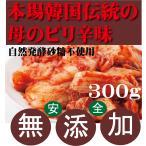 キムチ 白菜キムチ 300g  韓国・李(イー)さんの手作り 無添加きむち 自然醗酵 砂糖不使用