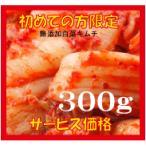お試しサービス価格 白菜キムチ 300g 韓国・李(イー)さんの手作り 無添加きむち 自然醗酵