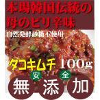 韓国手作りタコキムチ 100g 韓国・李(イー)さんの手作り 無添加きむち 自然醗酵 砂糖不使用