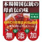 キムチお試しセット韓国無添加キムチ3点・送料無料【注】イカが不漁のためタコキムチとなります。 李(イー)さんの手作り無添加きむち 自然醗酵 砂糖不使用