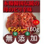チャンジャー・タラ 韓国キムチ 200g・送料無料 韓国・李(イー)さんの手作り 無添加きむち 自然醗酵 砂糖不使用