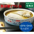 国産・無添加  青魚の缶詰 千葉産直ミニとろイワシ・味付 100g