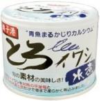 無添加缶詰め 千葉産直 とろイワシ水煮 190g