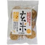 玄米煎餅・特別栽培米あやひめ使用 15枚 北海道産あやひめ使用・砂糖使用★天然醸造国産丸大豆しょうゆを使用★ムソー