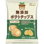 純国産ポテトチップス・うすしお60g★国内産100%