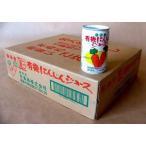 有機にんじんジュース160g×60缶    有機JAS(無添加・無農薬) 人参ジュース