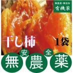 干し柿 有機JAS無農薬 1袋(2〜3個)(クール便でのお届けです)