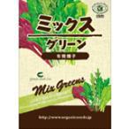 有機種子ミックスグリーン 約200粒