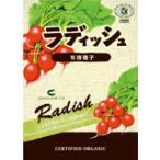 有機種子ラディッシュ 約180粒