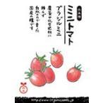 国産ミニトマト(ブラジルミニ) 約30粒 送料無料(ネコポス)