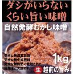 麹味噌蔵出し無添加 生みそ1kg
