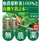 野菜詰め合わせセット無農薬 旬の野菜セット と「むかしの牛乳」720ミリリットル1本 (送料無料・月、金曜日発送)