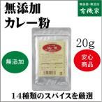 無添加 オーサワのカレー粉 20g