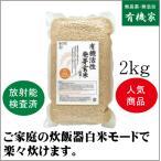 活性発芽玄米 有機JAS 徳用 2kg