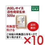 活性発芽玄米(小)500g×10個【送料無料 】有機JAS(無農薬・無添加)★マクロビオティック食品★オーガニック