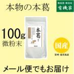 オーサワの無添加本葛(微粉末)小 100g伝統的な「寒晒し」製法