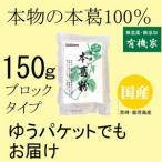 吉野葛本舗無添加国産100% 伝統的【寒晒し】製法本葛粉150g