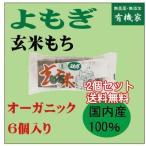 もち よもぎ玄米餅 有機JAS 300g 【 6個入り×3個 送料無料・コンパクト便】