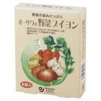 無添加だしオーサワの野菜ブイヨン(小) 5gX8包★4個までレターパック赤可