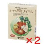 無添加だしオーサワの野菜ブイヨン(小)【 (5gX8包)×2個 送料無料 レターパック赤 】