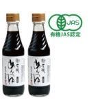 めんつゆ有機JAS・無添加 本田商店 250mL×2本