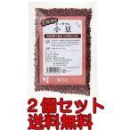 無農薬小豆(アズキ) 国内産小豆【 200g×2個・送料無料 ネコポス便】