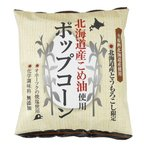 無添加 北海道産こめ油使用 ポップコーン(うす塩味)    60g
