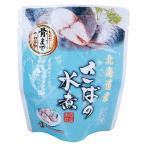 無添加北海道産 さばの水煮 120g(固形量90g) 北海道産天然さば使用
