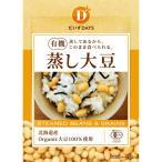 無添加 有機蒸し大豆(だいずデイズ)100g 有機JAS 北海道産有機大豆