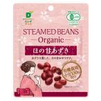 無添加 有機ほの甘あずき 55g 有機JAS 北海道産有機小豆