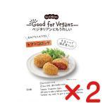無添加 トマトコロッケの素 Good for Vegans 【75g(具材60g・パン粉15g) ×2個 ネコポス便・送料無料】動物性原料不使用