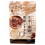 無添加 玄米と雑穀の黒糖シリアル 250g 【送料無料・コンパクト便】