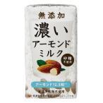 無添加 濃いアーモンドミルク(砂糖不使用) 125ml