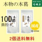 オーサワの無添加本葛(微粉末)小100g×2個 伝統的な「寒晒し」製法