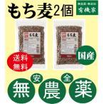 有機もち麦 有機栽培・無農薬  150g×2個